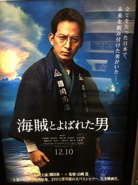 映画 海賊とよばれた男 コロナ 豊川 花屋 花夢
