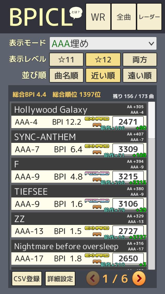 AAA未遂_17_01