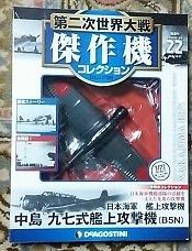 97式艦上攻撃機