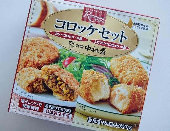 コストコ ◆ 中村屋 コロッケセット 12コ 968円也 ◆