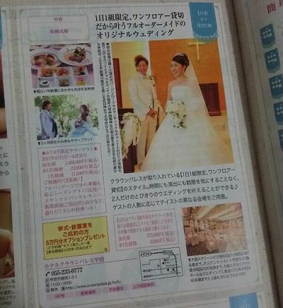 201701号モテコ記事