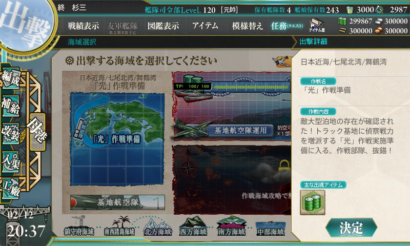 kancolle_201702_2.png