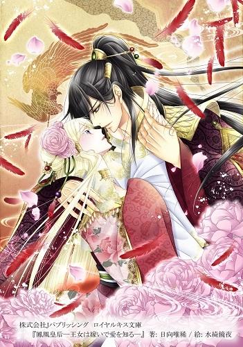 『鳳凰皇后―王女は嫁いで愛を知る―』351x500