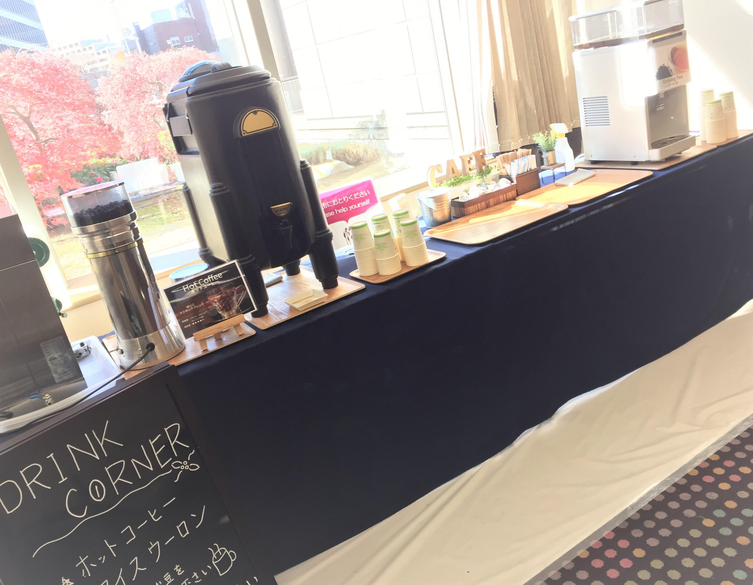 学術総合センター一橋講堂 学会 ドリンクコーナー コーヒーブレイク