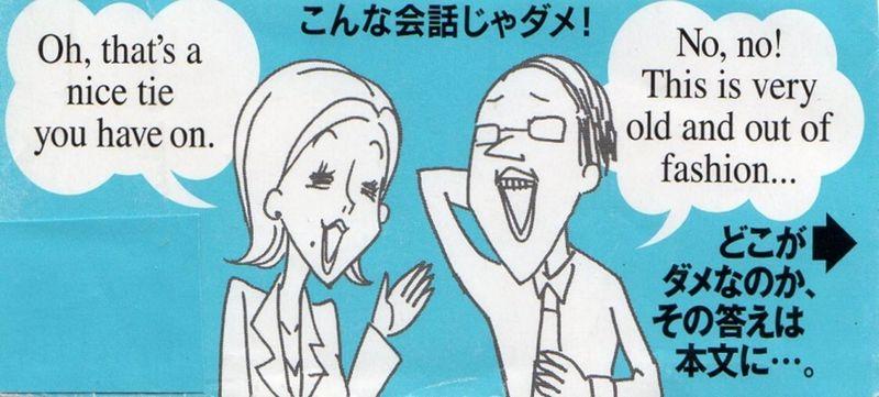 資料1Judyさんと田中さんのちぐはぐな会話