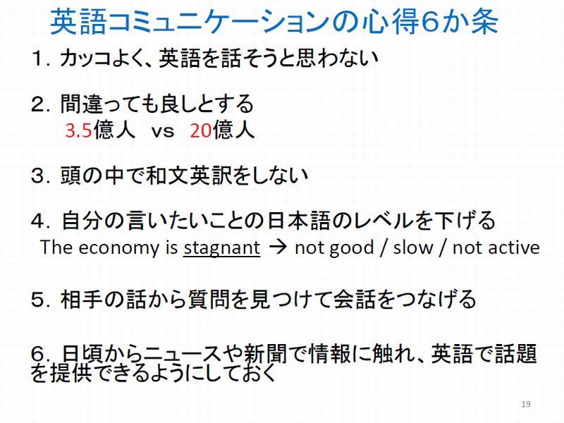 資料7英語コミュニケーションに必要な6カ条