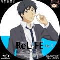 ReLIFE_1c_BD