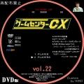 ゲームセンターCX_Sell_22