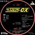 ゲームセンターCX_Sell_21