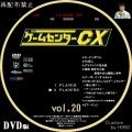 ゲームセンターCX_Sell_20