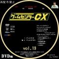 ゲームセンターCX_Sell_19