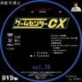 ゲームセンターCX_Sell_18