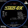ゲームセンターCX_Sell_17