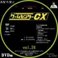 ゲームセンターCX_Sell_26