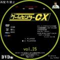 ゲームセンターCX_Sell_25
