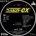 ゲームセンターCX_Sell_24