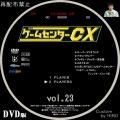 ゲームセンターCX_Sell_23