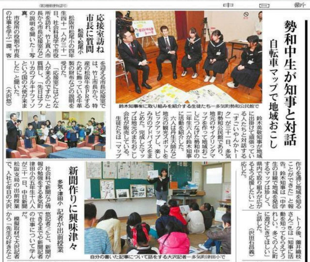 20170201中日新聞松阪紀勢版