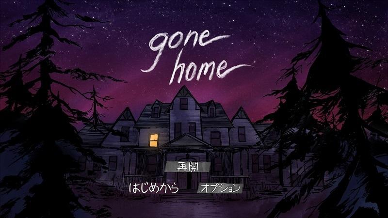 Gone_Home_01.jpg
