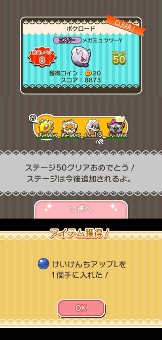 ポケロード50達成!②