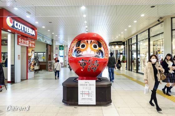 高崎だるま 高崎駅