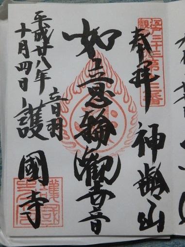 護國寺 2016 朱印