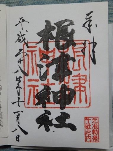 根津神社 2016 朱印