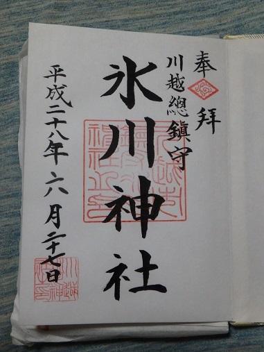 川越氷川神社 2016 朱印