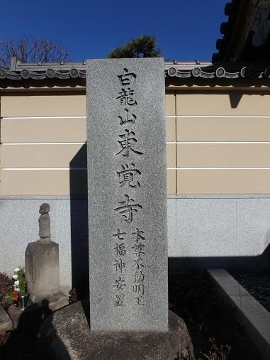 谷中七福神 17 東覚寺