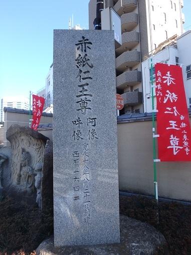 谷中七福神 17 東覚寺 6