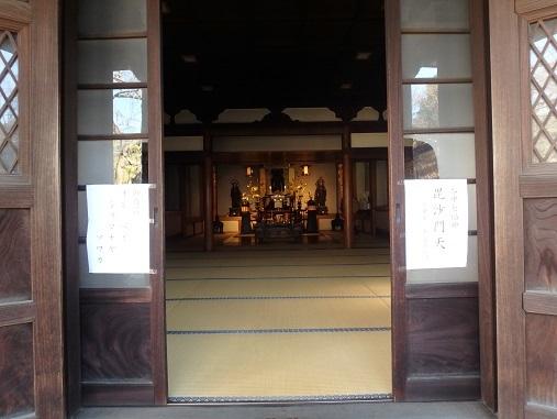 谷中七福神 17 天王寺 5