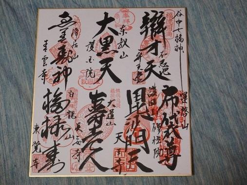 谷中七福神 17 色紙