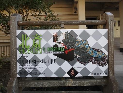 鎌倉国宝館 17 2