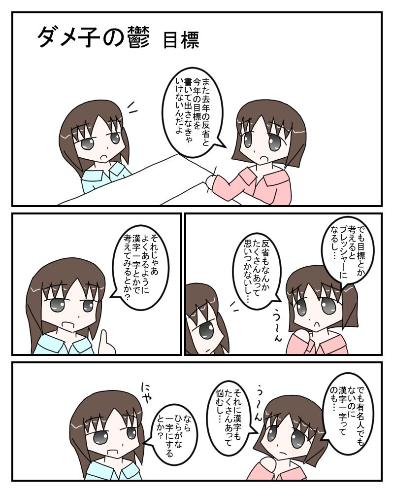 mokuhyou1.jpg