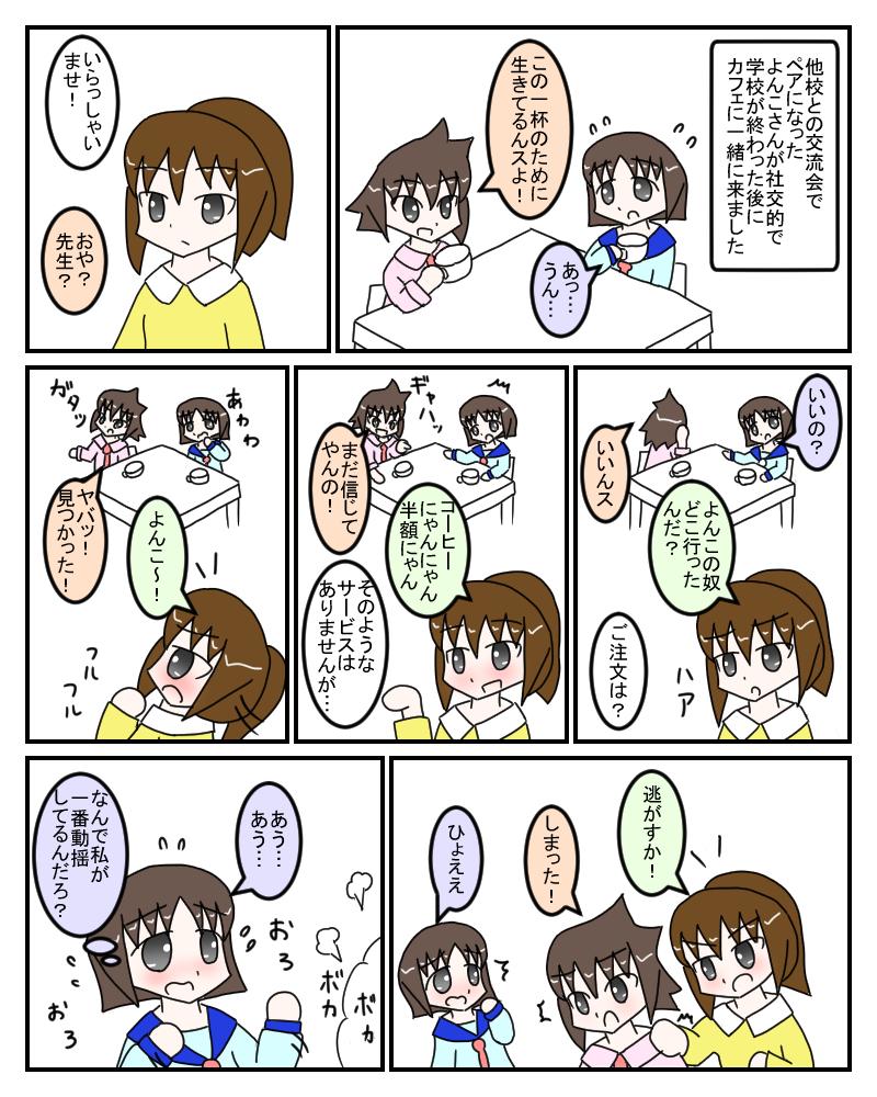 yonko.jpg