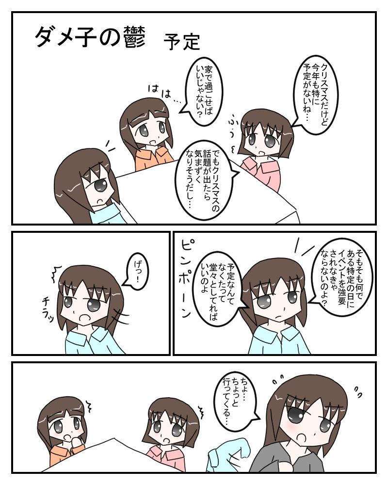 yotei1.jpg