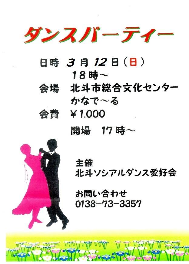 20170312hokuto.jpg