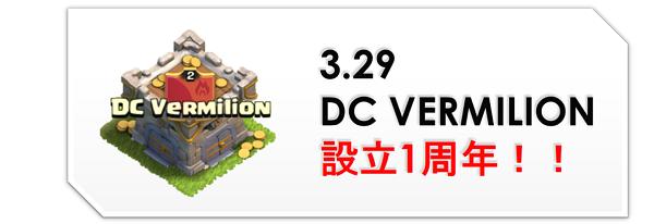 dcv1anniversary.png