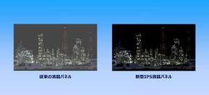 Panasonic_new-IPS-LCD_high-contrast_image1.jpg