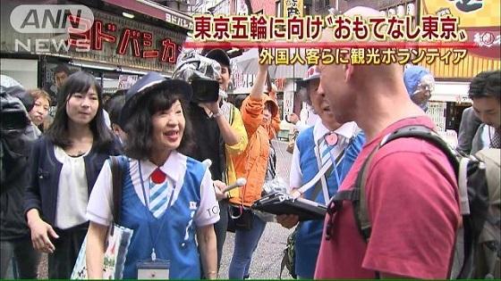 観光ボランティア「おもてなし東京」のユニホーム