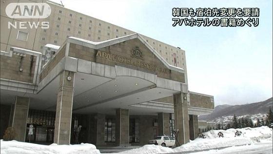【報ステ】中国に続き韓国選手団もアパホテル拒否