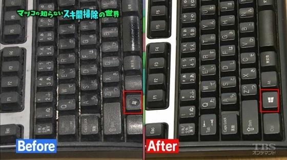 『マツコの知らない世界』で捏造か スキ間掃除の世界の掃除後のキーボードが別物に