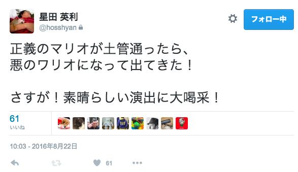 芸人ほっしゃん オリンピック閉会式について「正義のマリオが悪のワリオになって出てきた」とツイート