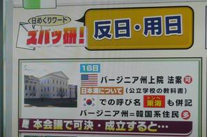 韓国では2014年1月頃から「用日」という言葉が使用されるようになった。