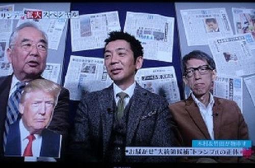木村太郎は、2015年12月の時点で【Mr.サンデー】においてトランプ大統領を予想していた!