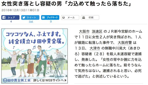 朝日新聞 大阪府警は13日、大津市の無職中川晃大(あきひろ)容疑者(28)を殺人未遂容疑で逮捕し、発表した。
