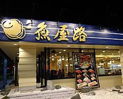 すかいらーくが韓国産かきを広島産と表示する詐欺・魚屋路のかきフライに使用・ノロウイルス大流行
