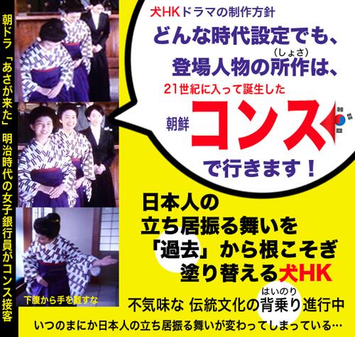 NHK あさが来た【伝統文化の背乗り】コンスが登場!…というかw もう、これ、確信犯でしょ!