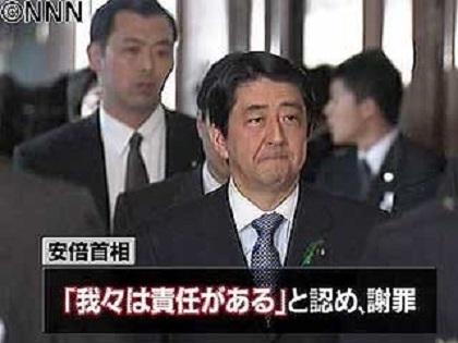 安倍晋三首相「日本の首相として大変申し訳なく思う」、「我々は責任がある」、「(謝罪した)河野談話を私の内閣は継承している」と述べたのだから、これは謝罪だ。
