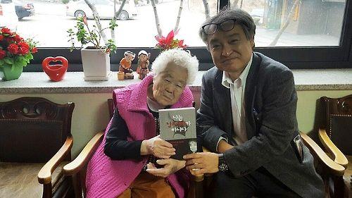 元朝日新聞記者の植村隆が「ナヌムの家」を訪問し著書『私は捏造記者ではない』を元慰安婦らに渡す!